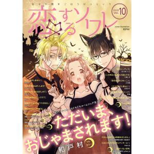 恋するソワレ 2020年 Vol.10 電子書籍版 / ソルマーレ編集部|ebookjapan