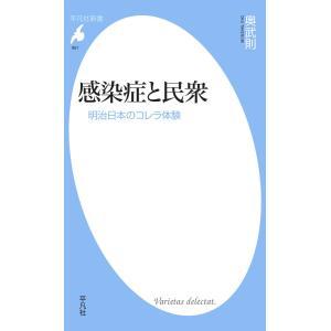 【初回50%OFFクーポン】感染症と民衆 明治日本のコレラ体験 電子書籍版 / 奥武則|ebookjapan
