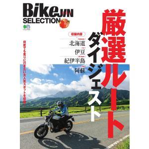 エイ出版社のバイクムック BikeJIN SELECTION 厳選ルートダイジェスト 電子書籍版 / エイ出版社のバイクムック編集部|ebookjapan