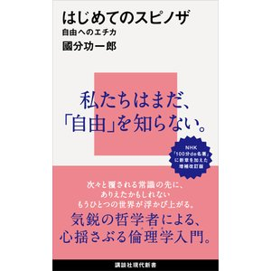 はじめてのスピノザ 自由へのエチカ 電子書籍版 / 國分功一郎 ebookjapan