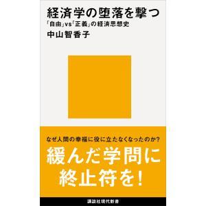 経済学の堕落を撃つ 「自由」vs「正義」の経済思想史 電子書籍版 / 中山智香子|ebookjapan