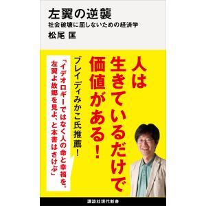 左翼の逆襲 社会破壊に屈しないための経済学 電子書籍版 / 松尾匡|ebookjapan