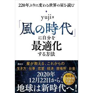 【初回50%OFFクーポン】「風の時代」に自分を最適化する方法 220年ぶりに変わる世界の星を読む 電子書籍版 / yuji|ebookjapan