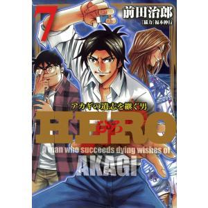 HERO―アカギの遺志を継ぐ男―7 電子書籍版 / 著:前田治郎 協力:福本伸行|ebookjapan