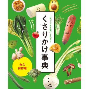 これってまだ食べられる? くさりかけ事典 電子書籍版 / オレンジページ|ebookjapan