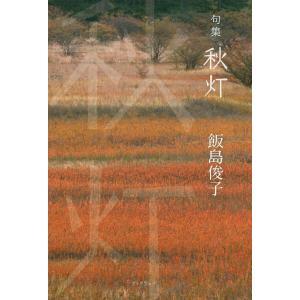 句集 秋灯 電子書籍版 / 飯島俊子|ebookjapan