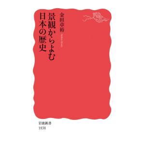 景観からよむ日本の歴史 電子書籍版 / 金田章裕 ebookjapan