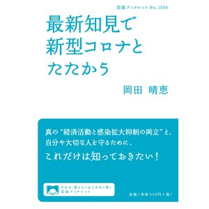 最新知見で新型コロナとたたかう 電子書籍版 / 岡田晴恵