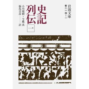 史記列伝 一 電子書籍版 / 司馬遷/小川環樹/今鷹真/福島吉彦|ebookjapan