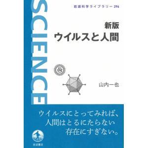新版 ウイルスと人間 電子書籍版 / 山内一也|ebookjapan