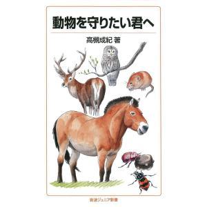 動物を守りたい君へ 電子書籍版 / 高槻成紀|ebookjapan