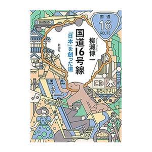国道16号線―「日本」を創った道― 電子書籍版 / 柳瀬博一