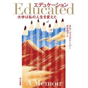 エデュケーション 大学は私の人生を変えた 電子書籍版 / タラ・ウェストーバー/村井 理子