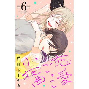 恋愛ごっこ小夜曲 (6) 電子書籍版 / 猫目トーチカ|ebookjapan
