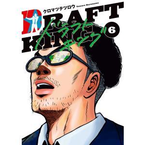 ドラフトキング (6) 電子書籍版 / クロマツテツロウ|ebookjapan