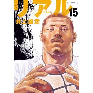 リアル (15) 電子書籍版 / 井上雄彦|ebookjapan