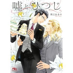 【電子限定おまけ付き】 嘘とひつじ 電子書籍版 / 間之あまの/蓮川愛