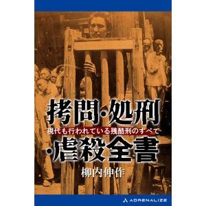 拷問・処刑・虐殺全書 電子書籍版 / 著:柳内伸作 ebookjapan