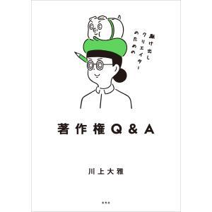 駆け出しクリエイターのための著作権Q&A 電子書籍版 / 著:川上大雅|ebookjapan
