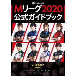 Mリーグ2020公式ガイドブック 電子書籍版 / 監修:一般社団法人Mリーグ機構 ebookjapan