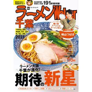 ラーメンWalker千葉2021 電子書籍版 / 編:ラーメンWalker編集部|ebookjapan