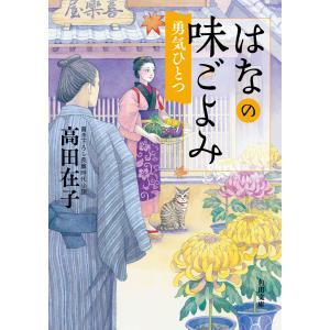 はなの味ごよみ 勇気ひとつ 電子書籍版 / 著者:高田在子|ebookjapan