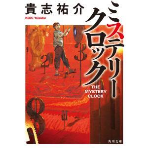 ミステリークロック 電子書籍版 / 著者:貴志祐介|ebookjapan