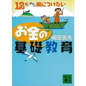 【初回50%OFFクーポン】12歳までに身につけたい お金の基礎教育 電子書籍版 / 横田濱夫|ebookjapan