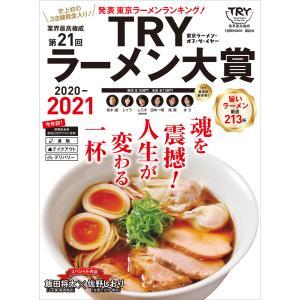 第21回 業界最高権威 TRYラーメン大賞 2020-2021 電子書籍版 / 講談社