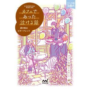 【初回50%OFFクーポン】カフェであった泣ける話 電子書籍版 ebookjapan