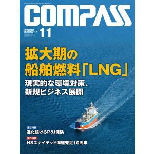 海事総合誌COMPASS2020年11月号 拡大期の船舶燃料「LNG」 電子書籍版 / 編:COMPASS編集部 ebookjapan