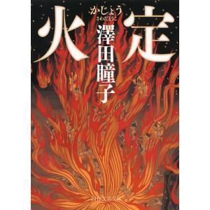 火定(PHP文芸文庫) 電子書籍版 / 澤田瞳子|ebookjapan
