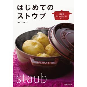 はじめてのストウブ(池田書店) 電子書籍版 / みないきぬこ|ebookjapan