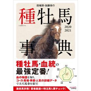 田端到・加藤栄の種牡馬事典 2020-2021 電子書籍版 / 田端到/加藤栄 ebookjapan