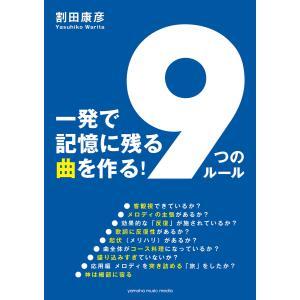 【初回50%OFFクーポン】一発で記憶に残る曲を作る! 「9つのルール」 電子書籍版 / 割田康彦|ebookjapan