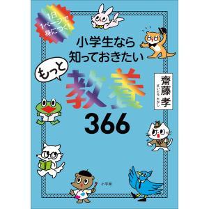 1日1ページで身につく! 小学生なら知っておきたいもっと教養366 電子書籍版 / 齋藤孝|ebookjapan