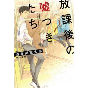 放課後の嘘つきたち 電子書籍版 / 酒井田 寛太郎|ebookjapan