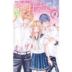 虹、甘えてよ。 (9) 電子書籍版 / 青木琴美|ebookjapan