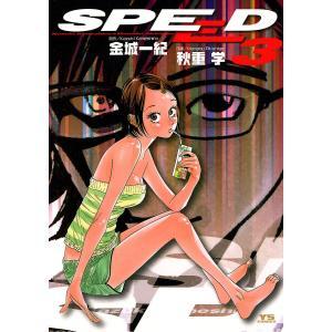 SPEED (3) 電子書籍版 / 原作:金城一紀 作画:秋重学|ebookjapan