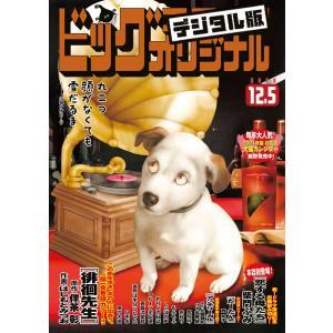 ビッグコミックオリジナル 2020年23号(2020年11月20日発売) 電子書籍版|ebookjapan