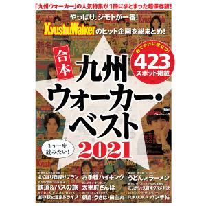 合本 九州ウォーカー・ベスト2021 電子書籍版 / 編:KADOKAWA|ebookjapan
