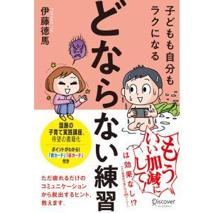 【初回50%OFFクーポン】子どもも自分もラクになる「どならない練習」 電子書籍版 / 著:伊藤徳馬