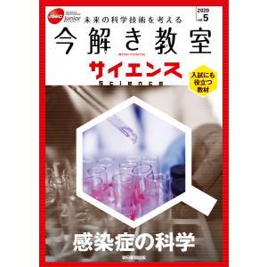 今解き教室サイエンス JSECジュニア 2020 Vol.5 電子書籍版 / 朝日新聞社教育総合本部 ebookjapan