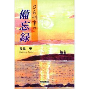OB刑事の備忘録 電子書籍版 / 長島要|ebookjapan