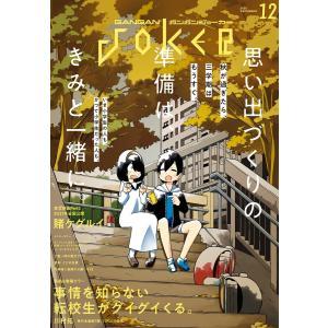 【初回50%OFFクーポン】デジタル版月刊ガンガンJOKER 2020年12月号 電子書籍版 ebookjapan