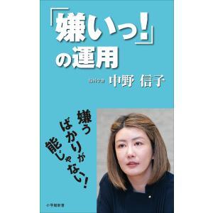 「嫌いっ!」の運用(小学館新書) 電子書籍版 / 中野信子|ebookjapan
