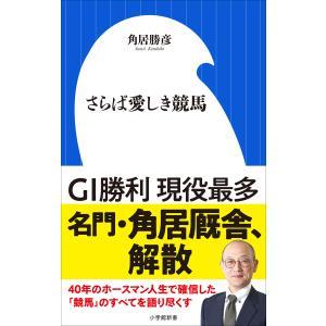 さらば愛しき競馬(小学館新書) 電子書籍版 / 角居勝彦|ebookjapan