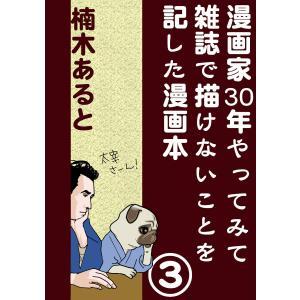 漫画家30年やってみて雑誌で描けないことを記した漫画本 3巻 電子書籍版 / 著:楠木あると|ebookjapan