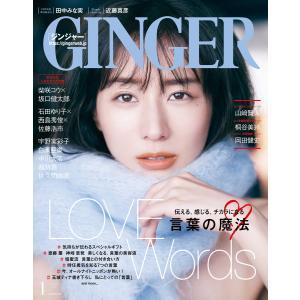 GINGER[ジンジャー] 2021年1月号 電子書籍版 / 著:幻冬舎|ebookjapan