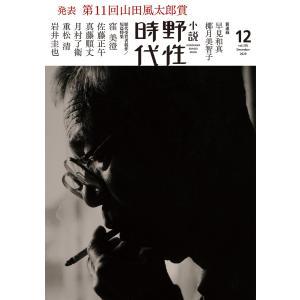 小説 野性時代 第205号 2020年12月号 電子書籍版 / 編:小説野性時代編集部 ebookjapan